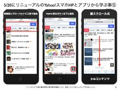 リニューアルのYahoo!スマホ対応サイトとアプリから学ぶ事 http://yokotashurin.com/etc/yahoo2015.html