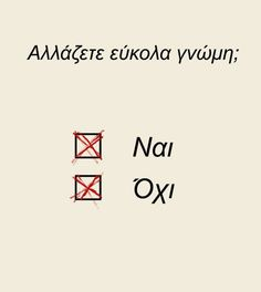 Funny Shit, Funny Jokes, Funny Greek, Funny Statuses, Greek Quotes, Sign Quotes, Funny Signs, Just For Laughs, Funny Moments