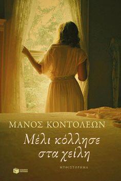 Μέλι κόλλησε στα χείλη Mona Lisa, Artwork, Books, Painting, Work Of Art, Libros, Auguste Rodin Artwork, Book, Painting Art