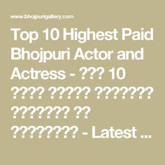 Top 10 Highest Paid Bhojpuri Actor and Actress - टॉप 10 सबसे महंगे भोजपुरी एक्टर्स और एक्ट्रेस - Latest Bhojpuri Movies, Trailers, Audio & Video Songs - Bhojpuri Gallery - Bhojpuri News  IMAGES, GIF, ANIMATED GIF, WALLPAPER, STICKER FOR WHATSAPP & FACEBOOK