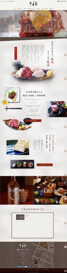 » 和食/日本料理   飲食店専門ホームページ制作「フードコネクション