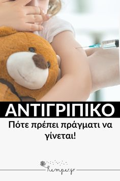 Teddy Bear, Facts, Health, Sick, Health Care, Teddy Bears, Salud
