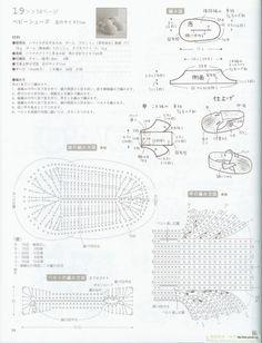 """Patrón """"cangrejera"""" bebe a ganchillo. Esta en japones pero el patrón es universal"""