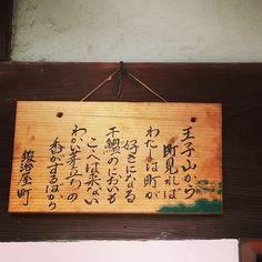 #30jidori 王子山から町見れば instagram.com/p/aUobgOubgh/