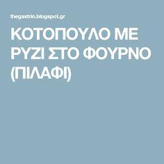 ΚΟΤΟΠΟΥΛΟ ΜΕ ΡΥΖΙ ΣΤΟ ΦΟΥΡΝΟ (ΠΙΛΑΦΙ)