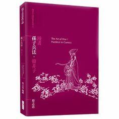 004 ★★★★ 漫畫孫子兵法.韓非子