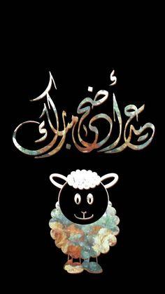 Eid Ul Adha Mubarak Greetings, Eid Adha Mubarak, Eid Mubarak Wishes, Eid Mubarak Greetings, Happy Eid Mubarak, Eid Ul Adha Images, Eid Mubarak Images, Eid Pics, Eid Photos