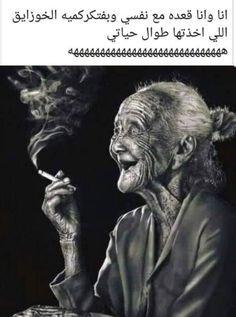 ضحك حتى البكاء ضحك جزائري ضحك حتى البول ضحك معنى ضحك اطفال فوائد الضحك ضحك Meaning الضحك في المنام نكت قصيرة نكت سورية Arabic Funny Arabic Memes Movie Posters