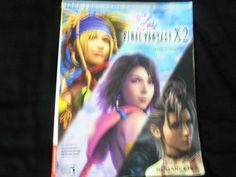 Final Fantasy X-2 Strategy Guide  (no poster)