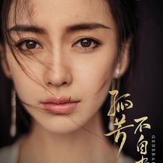 720 x 1340 - Angelababy in General and I (孤芳不自赏) Prity Girl, Angelababy, Good Looking Women, Beauty Portrait, Female Actresses, Poses, Beautiful Asian Girls, Beautiful People, Japanese Girl