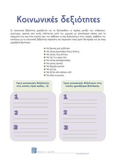 ψύχωση Archives - Psygrams Ideas in Words Special Needs, Psychology, Therapy, Calm, Journal, Words, School, Psicologia, Healing