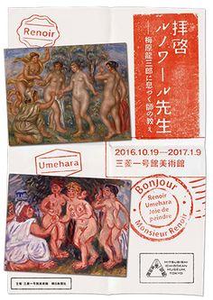 展覧会について   新しい私に出会う、三菱一号館美術館