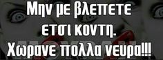 Greek Memes, Greek Quotes, Favorite Quotes, Best Quotes, Funny Quotes, Just For Laughs, Thats Not My, Self, Jokes
