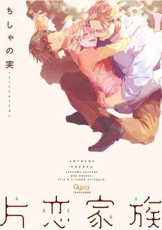 片恋家族 (バンブーコミックス Qpaコレクション): ちしゃの実: 本