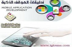 تصميم برامج | شركة لتصميم البرمجيات:  الدولة: الإمارات قسم: الكمبيوتر و الإنترنت