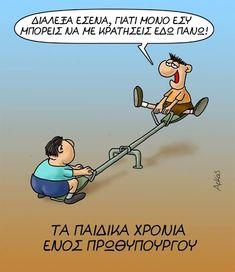 Καυστικός Αρκάς εξηγεί πως αποφάσισε ο Τσίπρας να γίνει πολιτικός | Pronews Emo, Funny Greek, Funny Cartoons, Funny Pictures, Funny Quotes, Jokes, Movie Posters, Fictional Characters, Funny Stuff