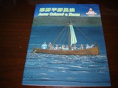 Jesus Calmed a Storm / Chinese - English Bilingual Bible Story Book for Children / China (Words of Wisdom) / The Life and Miracles of Jesus (Words of Wisdom)