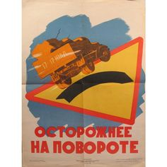 Original Vintage Soviet Driving Poster, 1963, Pay Attention When Turning!