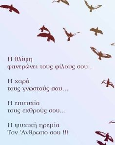 Greek Words, Greek Quotes, Psychology, Letters, Sayings, Life, Inspiration, Qoutes, Meat