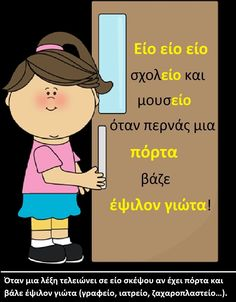 Η κυρία Σιντορέ και η μουσική ορθογραφία Elementary Teacher, Primary School, Learn Greek, Bae, Classroom Birthday, Greek Language, Alphabet, School Staff, Educational Websites