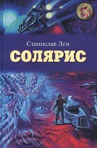 """Вы можете слушать онлайн """"Солярис""""..""""Солярис"""" - фантастический роман Станислава Лема, написанный им в 1961 году. Действие романа происходит в далеком будущем. На исследовательскую станцию прибывает доктор Крис Кельвин, для изучения планеты Солярис. ..."""