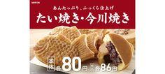 たい焼き・今川焼き 86円