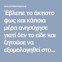 Έβλεπε το άκτιστο φως και κάποια μέρα ανησύχησε γιατί δεν το είδε και ζητούσε να εξομολογηθεί στον Πνευματικό του.. - Pentapostagma.gr : Pentapostagma.gr