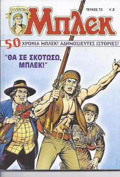 Electronics, Cars, Fashion, Collectibles, Coupons and Journal, The Past, Comic Books, Memories, Greeks, Comics, Retro, Reading, Magazines