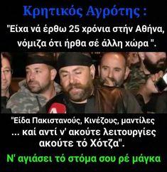 Whisky Tango, Greek Beauty, Make Smile, Greek Quotes, Funny Photos, Kai, Greece, Prayers, Memories