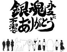 """銀魂ファンレターブック企画 締め切り on Twitter: """"本の表紙できました!… """" Okikagu, Anime, Snow, Cartoon, Manga, Drawings, Sleeve, Manga Anime, Manga Comics"""