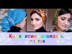 Как красиво ЗАВЯЗАТЬ ПЛАТОК ШАРФ КОСЫНКУ-4 КРАСИВЫХ варианта headscarf - YouTube
