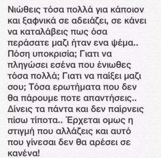 Exactly Greek Quotes, Favorite Quotes, How Are You Feeling, Thoughts, Love, Feelings, Sayings, Inspirational, Smile