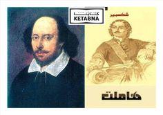 ويليام شكسبير ( بالانجليزية William Shakespeare ) كبير الشعراء الإنكليز مسرحي و ممثل (1564 ـ 1616). من مواليد بلدة ستراتفورد – أون – آفون. سبر في مسرحياته أغوار النفس البشرية، وحلّلها في بناء متساوق جعلها أشبه شيء بالسيمفونيات الشعرية. من أشهر آثاره الكوميدية كوميديا الأخطاء (1592/1593) وتاجر البندقية (1596/1597). ومن أشهر آثاره التراجيدية روميو وجوليت (1594/1595)، ويوليوس قيصر (1599/1600) وهاملت (1600/1601)، وعطيل (1604/1605)، ومكبث (1605/1606)،  http://on.fb.me/18DxJjo