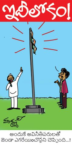 #FlagHoisting #RepubicDay #CorruptedLeader #Politician