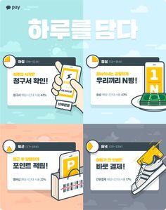 Cosmetic Web, Mobile Banner, Pop Up Banner, Korea Design, Event Banner, Promotional Design, Event Page, Ui Web, Page Design