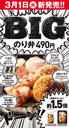 lunch for today Graphic Design Lessons, Food Graphic Design, Food Menu Design, Food Poster Design, Food Packaging Design, Pop Design, Graphic Design Posters, Layout Design, Asian Design