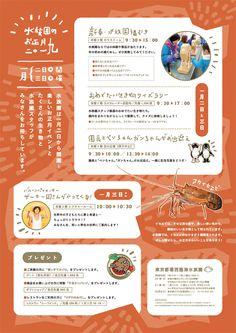 Flyer Design, Layout Design, Print Design, Web Design, Text Layout, Book Layout, Leaflet Design, Japan Design, Typographic Design