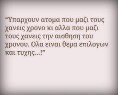 τύχη, greek, and αγαπη εικόνα