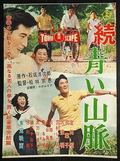 Japanese Film, Japanese Style, Black Pin Up, Film Poster, Movie Posters, Cinema, Graphic Design, Retro, Movies