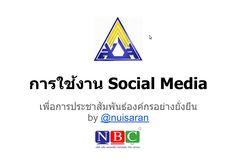 การใช้งาน Social Media เพื่อการประชาสัมพันธ์องค์กรอย่างยั่งยืน สนง.ประกันสังคม (6 รุ่น) Presentation, Profile, Social Media, User Profile, Social Networks, Social Media Tips