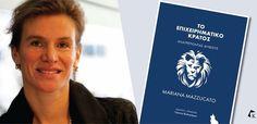 Η συγγραφέας και καθηγήτρια οικονομικών, Μαριάνα Ματσουκάτο [Mariana Mazzucato], επισκέπτεται την Αθήνα για να παρουσιάσει το βιβλίο της Το επιχειρηματικό κρ... Mariana