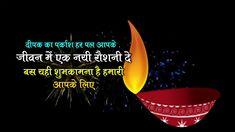 Happy Diwali Whatsapp Status: Diwali (Also Known as Deepavali or Deepawali) is the largest and the biggest of all Hindu festivals. Happy Diwali Status, Happy Diwali 2019, Diwali Party, Diwali Celebration, Diwali Whatsapp Message, Diwali Wishes In Hindi, Diwali Lights, Facebook Status, Diwali Decorations