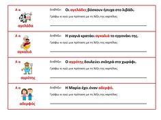 xristina's blog : Ένα μικρό λεξικό για το γράμμα α Grade 1, Second Grade, Languages, Greek, School, Blog, Alphabet, Apple, Usa