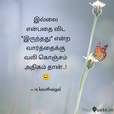 Best Advice Quotes, Good Thoughts Quotes, Dad Quotes, Good Life Quotes, Words Quotes, Life Coach Quotes, Tamil Love Quotes, Powerful Motivational Quotes, Motivational Quotes Wallpaper