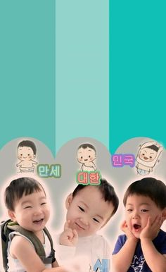 Daehan Minguk Manse -The Return Of Superman- Cute Boys, My Boys, Song Il Gook, Superman Kids, Man Se, Song Triplets, Song Daehan, Happy Pills, Child Models