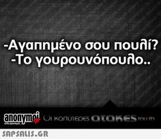 αστειες εικονες με ατακες Greek Memes, Funny Greek Quotes, Sarcastic Quotes, Funny Images, Funny Photos, Speak Quotes, Funny Statuses, Greek Words, How To Be Likeable