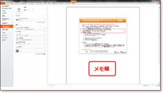 """Microsoft Office 2010 を使いこなす! """"ちょいスゴ"""" 印刷 ... - - Wish to update your techniques? You can watch High-definition video lessons free of charge here"""