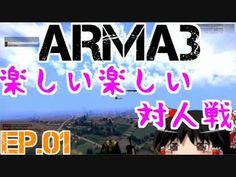 【Arma3】Ep.01-楽しい楽しい対人戦【ゆっくり実況】