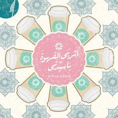 اشربي القهوة يا سيّدتي | Drink your coffee my lady by Walid AlHindi, via Behance