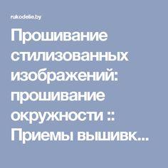 Прошивание стилизованных изображений: прошивание окружности :: Приемы вышивки изонить :: RukoDelie.by